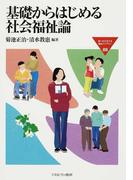 基礎からはじめる社会福祉論 (MINERVA福祉ライブラリー)