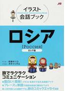 ロシア ロシア語 (イラスト会話ブック 欧州)
