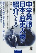 中学英語で日本の歴史人物が紹介できる (YELL books 中学英語で紹介する)