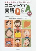 ユニットケア実践Q&A 現場の疑問にさらに答えます 改訂版