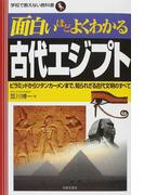 面白いほどよくわかる古代エジプト ピラミッドからツタンカーメンまで、知られざる古代文明のすべて
