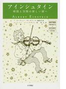 アインシュタイン 時間と空間の新しい扉へ (オックスフォード科学の肖像)