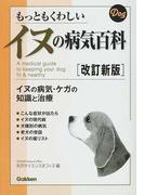 もっともくわしいイヌの病気百科 イヌの病気・ケガの知識と治療 改訂新版