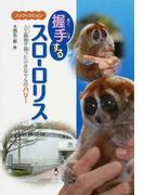 握手するスローロリス 人工飼育で育った小さなサルのハリー ノンフィクション (文研ブックランド)