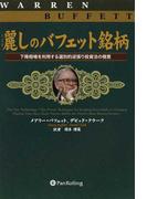 麗しのバフェット銘柄 下降相場を利用する選別的逆張り投資法の極意 (ウィザードブックシリーズ)