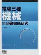 電験三種機械問題の徹底研究