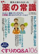 意外と知らなかった薬の常識 もっと知りたい!くすりのQ&A106 (別冊宝島)