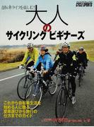 大人のサイクリングビギナーズ 自転車ライフを楽しむ! これから自転車生活を始める人に贈る愛車選びから旅行の仕方までのガイド (ヤエスメディアムック CYCLE SPORTS)