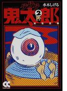ゲゲゲの鬼太郎 2 妖怪反物 (中公文庫 コミック版)(中公文庫)