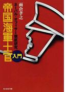 帝国海軍士官入門 ネーバル・オフィサー徹底研究 (光人社NF文庫)