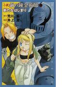 小説鋼の錬金術師 6 新たなはじまり (Comic novels)