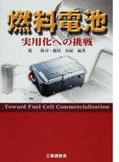 燃料電池 実用化への挑戦