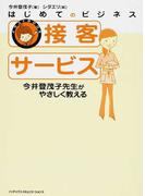 接客サービス 今井登茂子先生がやさしく教える (イラストBOOK はじめてのビジネス)