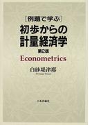 例題で学ぶ初歩からの計量経済学 第2版