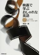 映画で学ぶおしゃれな英語 「タイタニック」から「ミリオンダラー・ベイビー」まで
