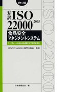 対訳ISO 22000:2005食品安全マネジメントシステム フードチェーンのあらゆる組織に対する要求事項 ポケット版