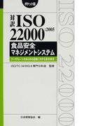 対訳ISO 22000:2005食品安全マネジメントシステム フードチェーンのあらゆる組織に対する要求事項 ポケット版 (Management System ISO SERIES)