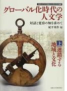 グローバル化時代の人文学 対話と寛容の知を求めて 京都大学文学部創立百周年記念論集 上 連鎖する地域と文化