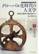 グローバル化時代の人文学 対話と寛容の知を求めて 京都大学文学部創立百周年記念論集 下 共生への問い