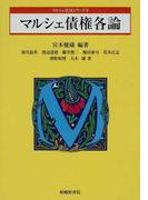 マルシェ債権各論 (マルシェ民法シリーズ)