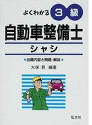 よくわかる3級自動車整備士シャシ 第4版 (国家・資格シリーズ)