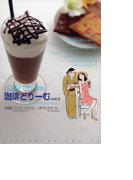 珈琲(カフェ)どりーむ(芳文社コミックス) 5巻セット