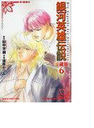 銀河英雄伝説(アニメージュコミックス) 6巻セット