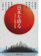 日本を語る 皇室と伝統文化篇