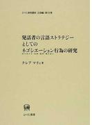 発話者の言語ストラテジーとしてのネゴシエーション行為の研究 (ひつじ研究叢書)