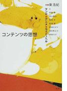 コンテンツの思想 マンガ・アニメ・ライトノベル