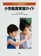 小児看護実習ガイド (パーフェクト臨床実習ガイド)