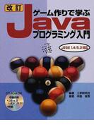 ゲーム作りで学ぶJavaプログラミング入門 改訂 (SCC Books)