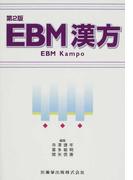 EBM漢方 第2版