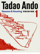 安藤忠雄の建築 1 Houses & Housing