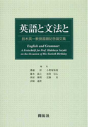 英語と文法と 鈴木英一教授還暦記念論文集