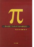 π πの計算アルキメデスから現代まで