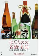 新ほんものの名酒・名品 日本酒・本格焼酎・泡盛・地ビール 2007−08年版