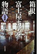 箱根富士屋ホテル物語 増補版