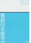 概説日本語学 改訂版