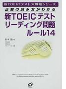 新TOEICテストリーディング問題ルール14 正解の読み方がわかる (新TOEICテスト大戦略シリーズ)