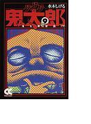 ゲゲゲの鬼太郎(中公文庫) 9巻セット(中公文庫)