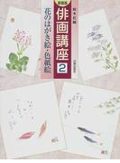 俳画講座 新装版 2 花のはがき絵・色紙絵