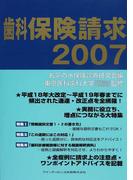 歯科保険請求 2007