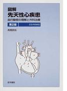 図解先天性心疾患 血行動態の理解と外科治療 第2版