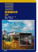 標準眼科学 第10版 (STANDARD TEXTBOOK)