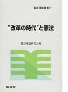 """""""改革の時代""""と憲法 (憲法理論叢書)"""