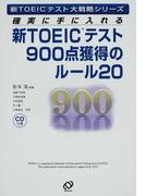新TOEICテスト900点獲得のルール20 確実に手に入れる (新TOEICテスト大戦略シリーズ)