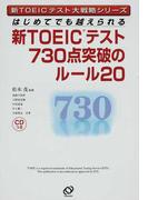 新TOEICテスト730点突破のルール20 はじめてでも越えられる (新TOEICテスト大戦略シリーズ)