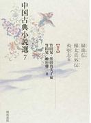 中国古典小説選 7 緑珠伝 楊太真外伝 夷堅志他