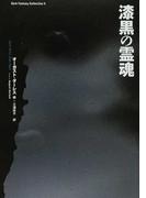 漆黒の霊魂 (ダーク・ファンタジー・コレクション)